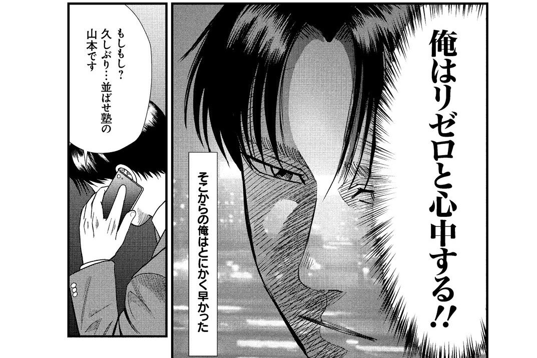 漫画【並ばせ屋伝説】第13話 -リゼロ編①-