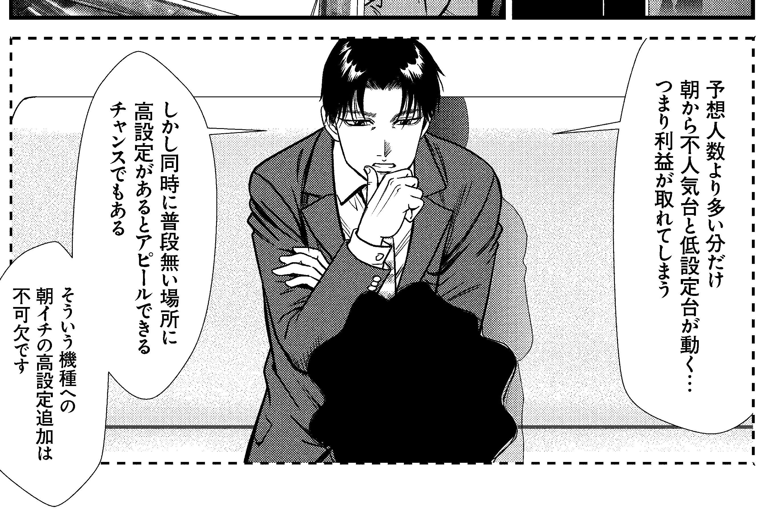 漫画【並ばせ屋伝説】第17話(後半) -「特定日」編-