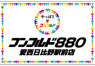 4/4 コンコルド880愛西日比野駅前店 結果報告!